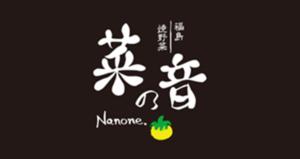 姉妹店リンク_福島 焼野菜 菜の音_link