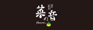 姉妹店リンク_福島 焼野菜 菜の音_link1